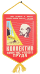 Soviet pennants and flags